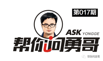 帮你问勇哥017:勇哥,我去杭州专程找你的,可以给我10分钟吗?