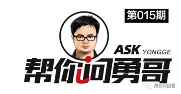 帮你问勇哥015:我怎样才能在社群团购卖出更多产品?