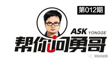 帮你问勇哥012:如果我想要在新零售春晚期间有更多收获,我该做什么?