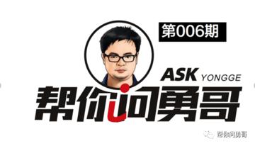 帮你问勇哥006:社群团购还可以做多久?这是我听过最好的答案