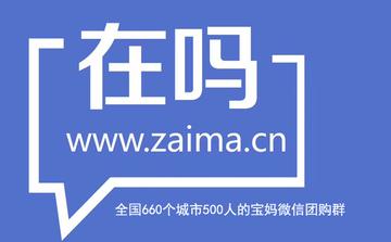 """在吗?zaima?我有""""全国660个城市500人的宝妈微信团购群""""可以怎么做社群团购?"""