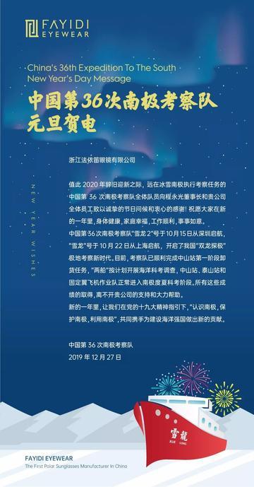 中国第36次南极考察队元旦賀电