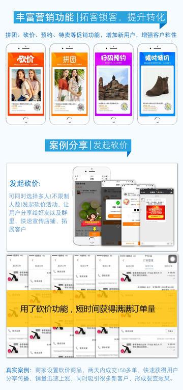 电商小程序微信H5商城微店服装分销餐饮外卖水果生鲜超市同城配送
