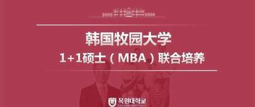韩国牧园大学中文MBA硕士招生!全中文、无需联考、学制短、留服认证