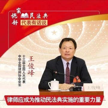 王俊峰:律师应成为推动民法典实施的重要力量