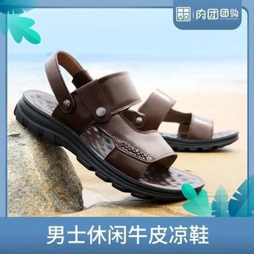 肉团团品②:男士休闲牛皮凉鞋