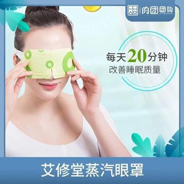 肉团团品④:艾修堂蒸汽眼罩