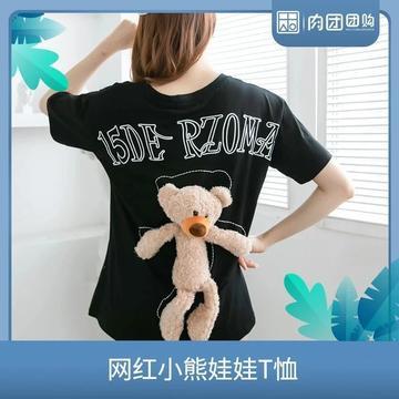 肉团团品②:小熊娃娃T恤