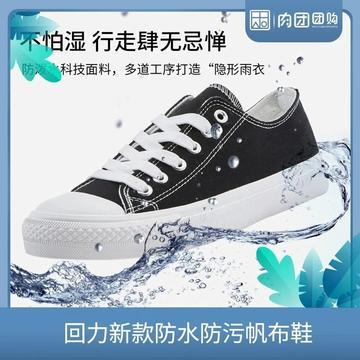 肉团团品③:回力新款防水防污帆布鞋
