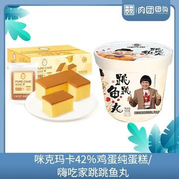 肉团团品⑧/⑨:咪克玛卡42%鸡蛋纯蛋糕/嗨吃家跳跳鱼丸