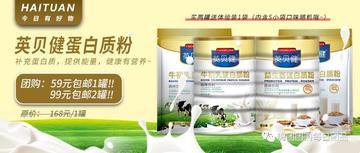 英贝健蛋白质粉 | 补充流失蛋白质,提高免疫力