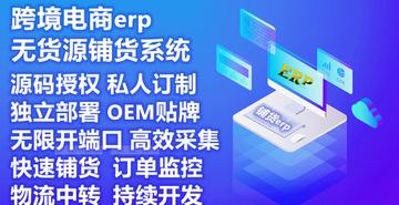 亚马逊ERP系统贴牌定制私有化独立部署源码部署二次开发