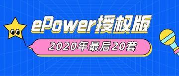 2020年ePower企服引擎授权版即将停售,最后20套!