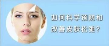 如何科学预防和改善皮肤松弛