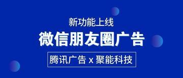 腾讯广告携手聚能科技,帮助珠宝店铺抓牢身边客源!