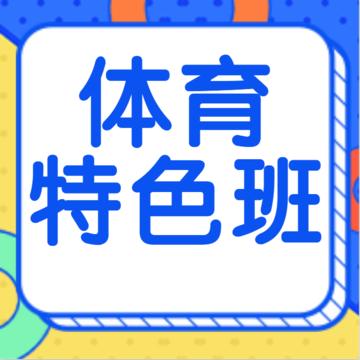 2022届体考专业班招生啦!