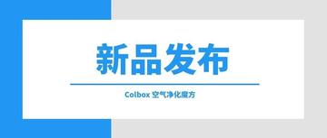 【新品发布】Colbox空气净化魔方