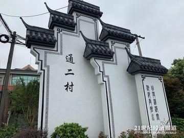 数字化基层治理杭州临浦样本:一部手机、一款软件带来的精准乡村治理新路径