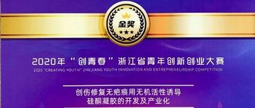 """甬誉生物团队获2020年""""创青春""""浙江省青年创新创业大赛金奖"""