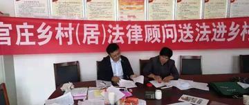 河南誉齐临律师事务所继续推进开展村居法律服务