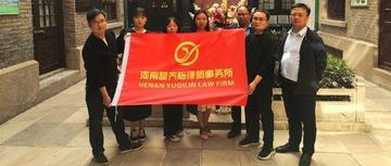 """誉齐临律师事务所律师及员工前往""""刘少奇在开封陈列馆""""学习党史教育"""