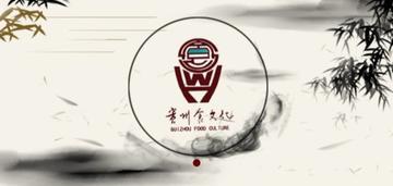 贵州省食文化研究会关于饭店餐饮行业个人会员和企业会员授勋公告