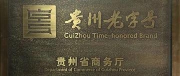 """关于组织申报第五批""""贵州老字号""""的通知"""