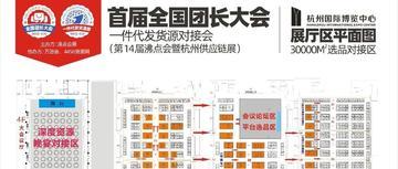 快团团团长拿货渠道就在9月18日杭州首届全国团长大会,谁一起去?举手!