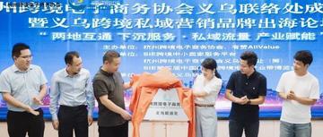协会动态 在义乌 杭州跨境电子商务协会也有联络处啦!