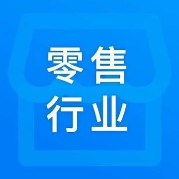 【干货】企业微信2021版零售行业防疫指南