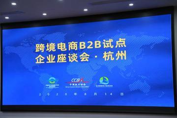 【协会动态】跨境电商B2B试点企业座谈会顺利召开!听到杭州企业的声音