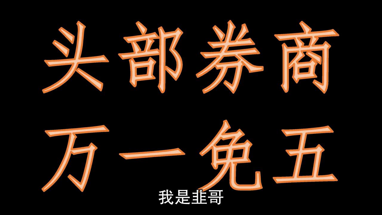 """我是韭哥:怎么开通""""万一免五""""的股票账户"""
